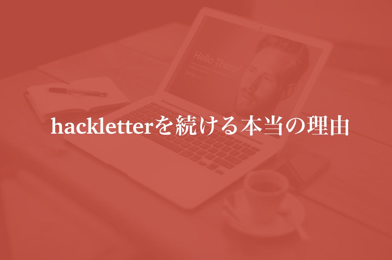 hackletterを続ける本当の理由