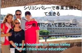 シリコンバレーで専業主婦として生きる〜教育について思うこと〜   Life as a housewife in Silicon Valley ~what I think about education~
