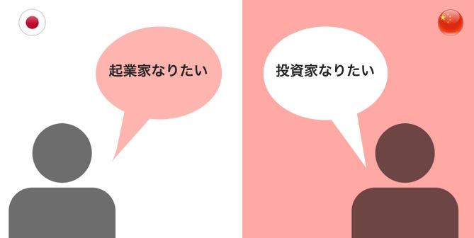 """""""起業したいです!""""という日本人学生が日本で増える一方 """"投資したいです!""""という中国人学生がシリコンバレーで増えている現実"""