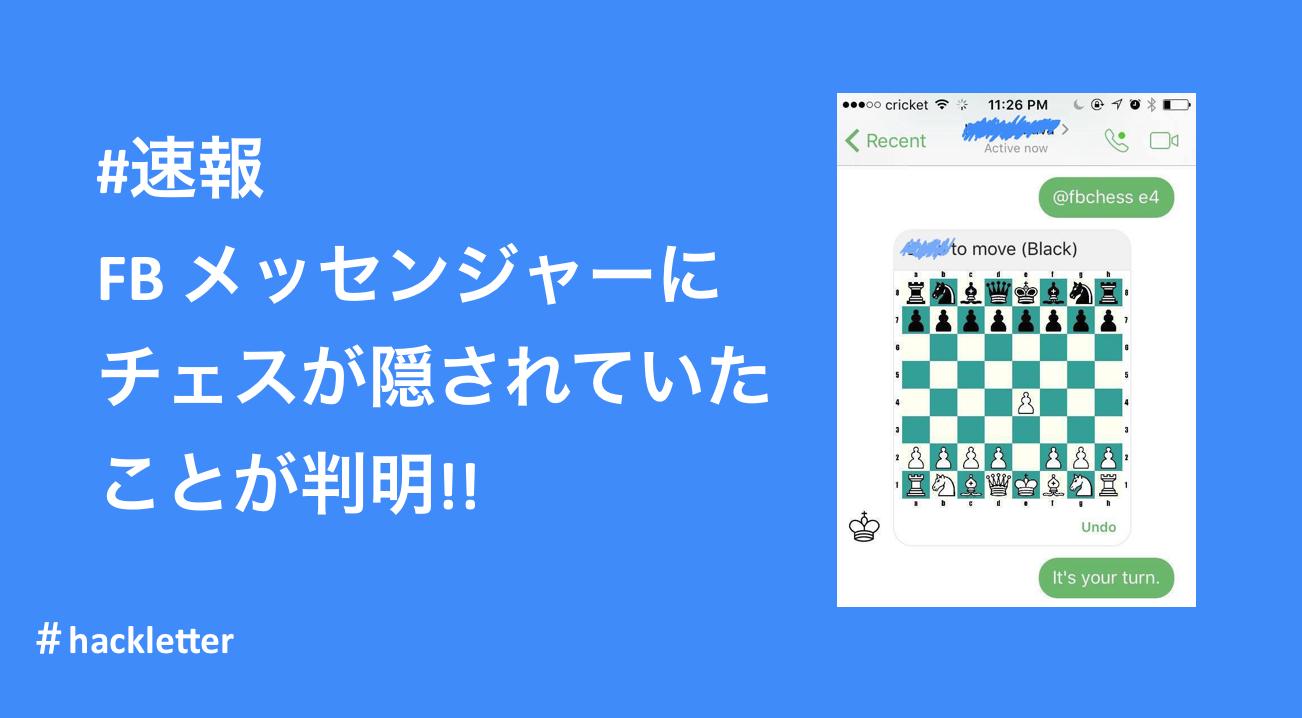#速報 FB メッセンジャーにチェスが隠されていたことが判明