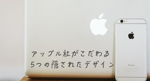 アップル社がこだわる5つの隠されたデザイン