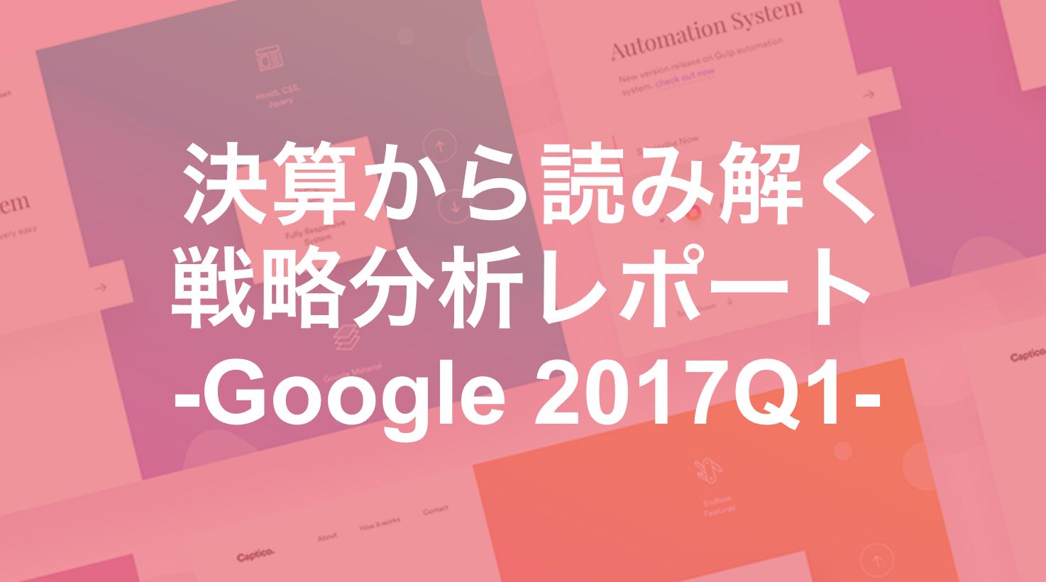 Google 2017Q1 決算から読み解く戦略分析レポート