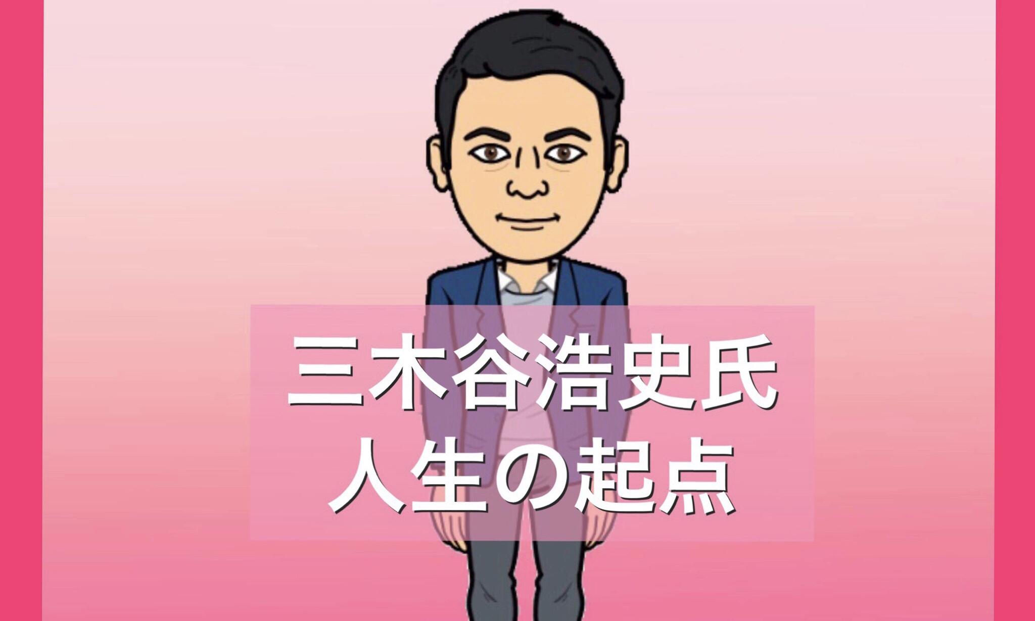 三木谷浩史 人生の起点