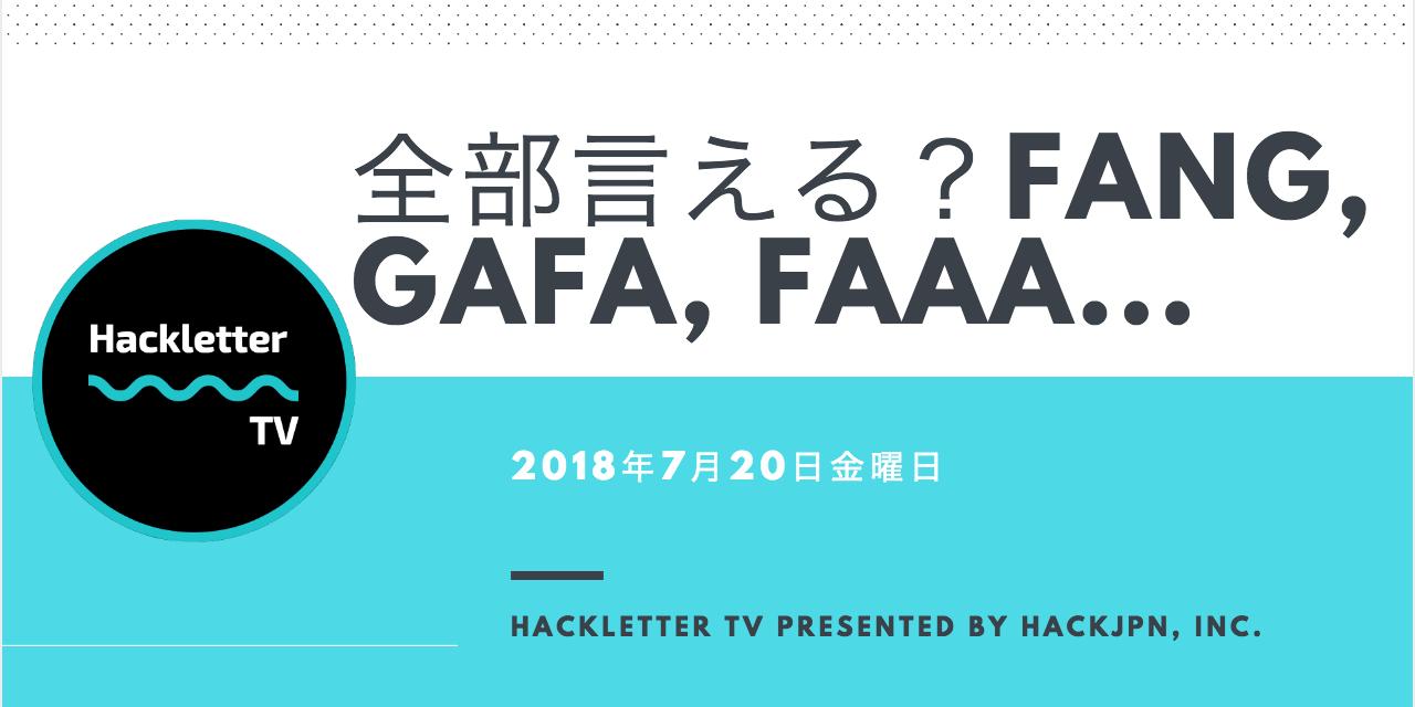 全部言える fang gafa faaa vcによる新たな大型調達 3分で