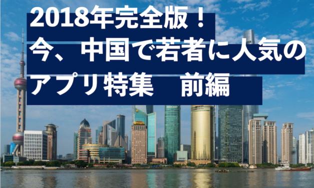 【前編】いくつ知ってる?2018年完全版!中国で今若者に人気のアプリ特集!
