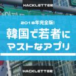 【2018年完全版!】韓国で今、若者にとってマストなアプリ9選!【必見】