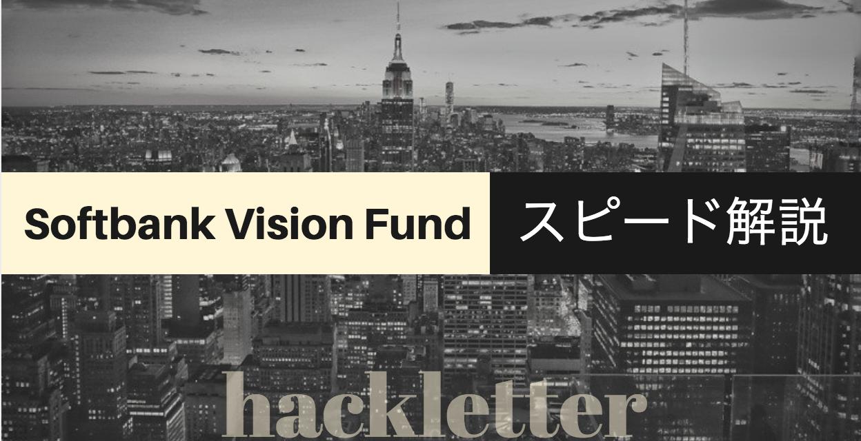 【基本のキ】Softbank Vision Fundをスピード解説【テック業界の新常識】