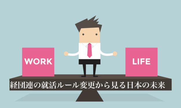 経団連の就活ルール変更から見る就活生の未来