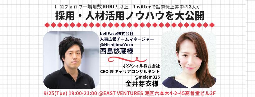 【イベントレポート】月間フォロワー増加数1000人以上、 Twitterで話題急上昇中の2人が採用・人材活用ノウハウを大公開