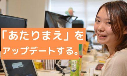 """「世の中の """"あたりまえ"""" をアップデートしたい」 渋谷の女子大生起業家に迫る"""