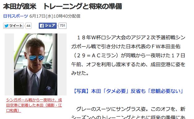 この夏に本田圭佑がシリコンバレーを訪問すると考える3つの理由