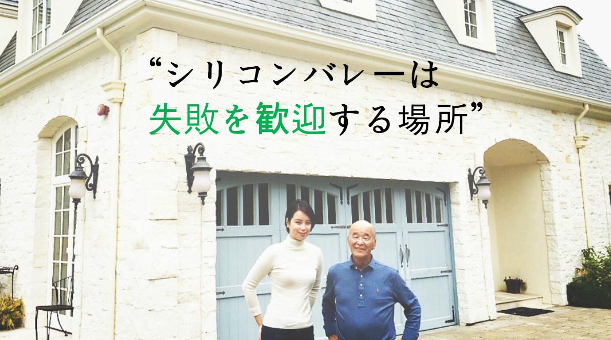 """アメリカで伝説を作った日本人起業家 小川氏の語る """"シリコンバレーは失敗を歓迎する場所"""""""
