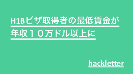 H1Bビザ取得者の最低賃金が年間6万ドル→10万ドルに引き上げ