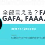 全部言える?FANG, GAFA, FAAA.. &VCによる新たな大型調達!&【3分で世界のビジネスがわかる海外資金調達ニュース】