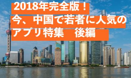 【後編】いくつ知ってる?2018年完全版!中国で今若者に人気のアプリ特集!