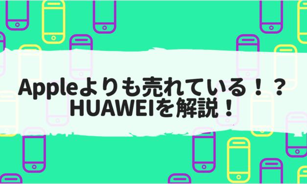 Appleより売れる企業、HUAWEIに注目!【会社概要から同社が抱える問題まで】